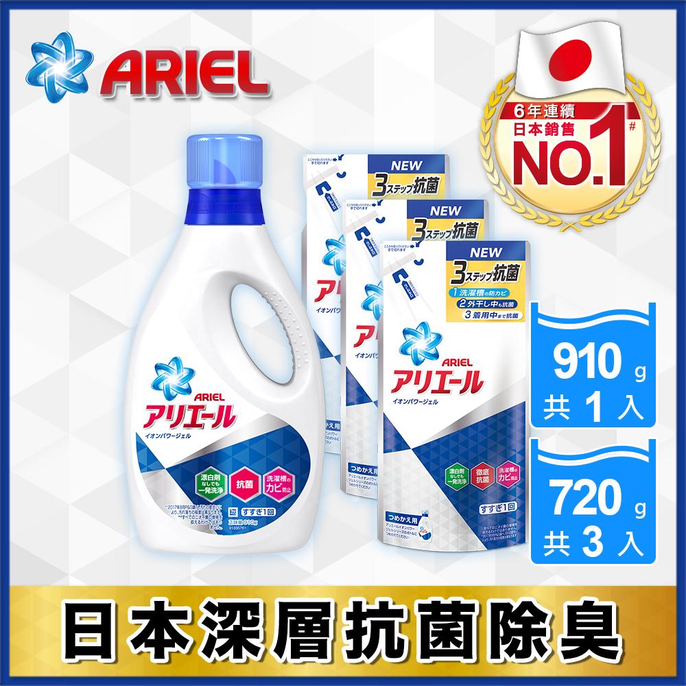 Ariel 超濃縮洗衣精1+3組(910gX1瓶+720gX3包)