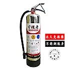 【防災專家】保固十年!守護者10型環保氣體HFC-236不袗滅火器 永久免換藥