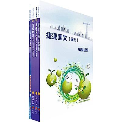 台北捷運公司招考(助理專員-會計)模擬試題套書(贈題庫網帳號1組)