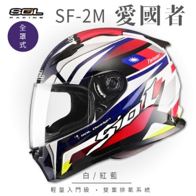 【SOL】SF-2M 愛國者 白/紅藍 全罩 FF-49(全罩式安全帽│機車│內襯│鏡片│輕量款│情侶款│全可拆)