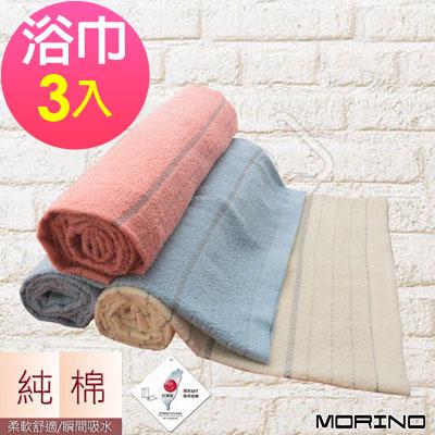 MORINO摩力諾 純棉素色橫紋浴巾(超值3入組)