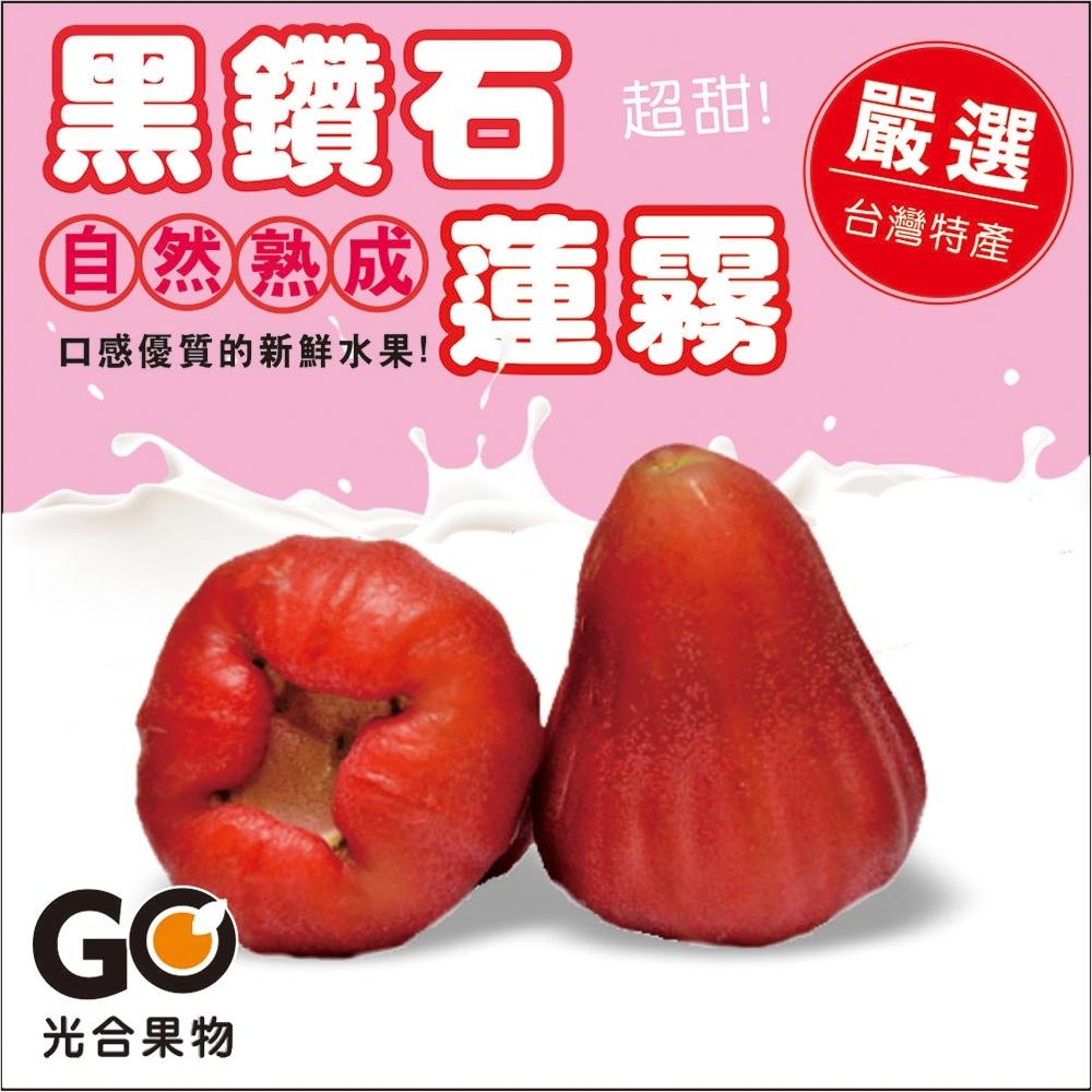 【光合果物】屏東特選黑鑽石蓮霧 大果(26-35顆/7.5斤±10%/箱)