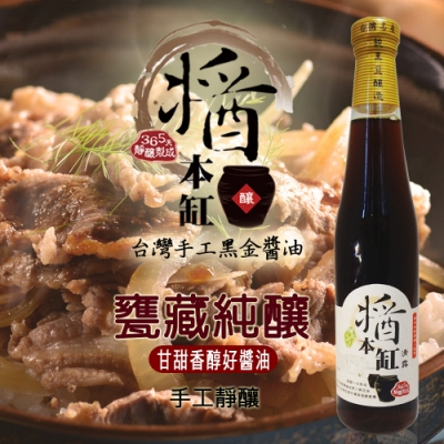 醬本缸365天陳年清露黑豆油(手工靜釀100%純黑豆)6入超值組