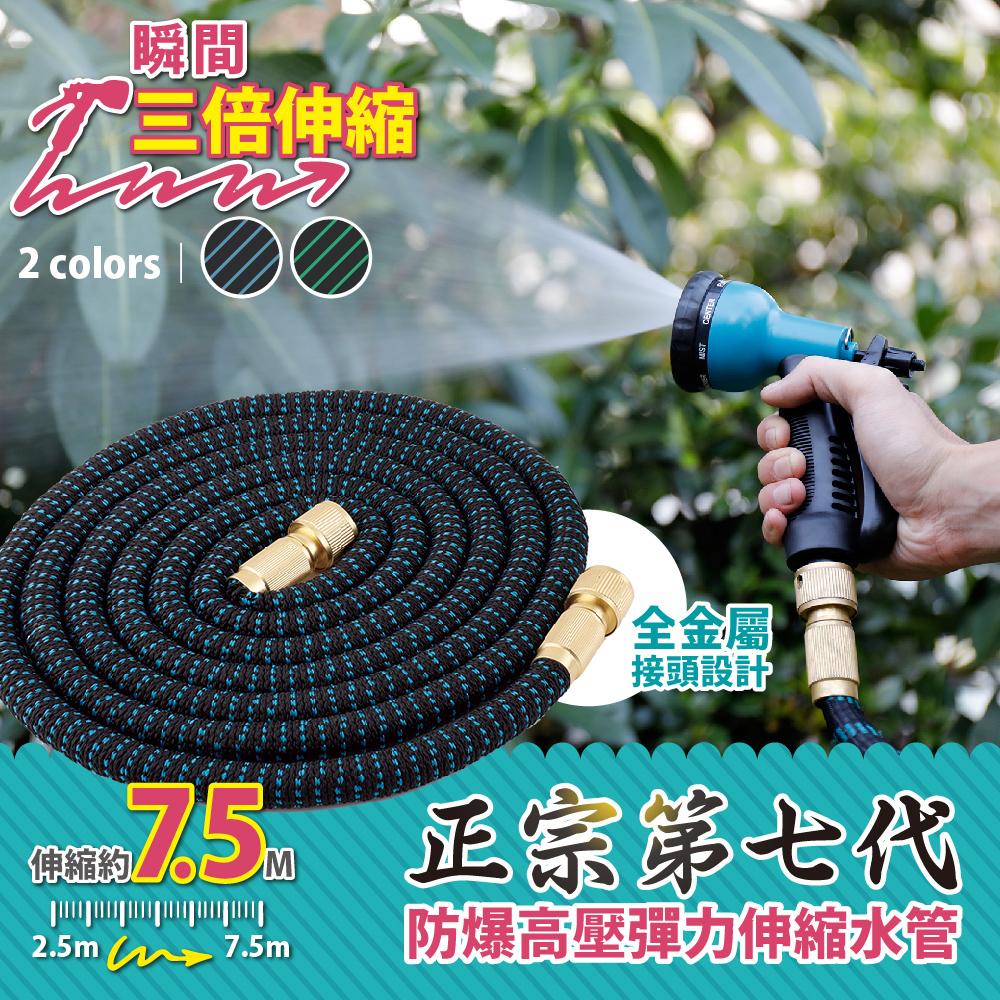 【FL生活+】 第七代防爆高壓彈力伸縮水管-7.5公尺(FL-104)