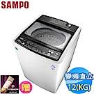 SAMPO聲寶 12KG 變頻直立式洗衣機 ES-HD12B(W1)