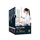 2019年台灣菸酒從業評價職位人員[訪銷]套書(S153E18-1)