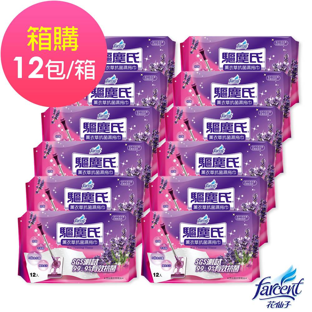 驅塵氏 抗菌濕拖巾-薰衣草潔淨配方(12張/包x12包) 箱購