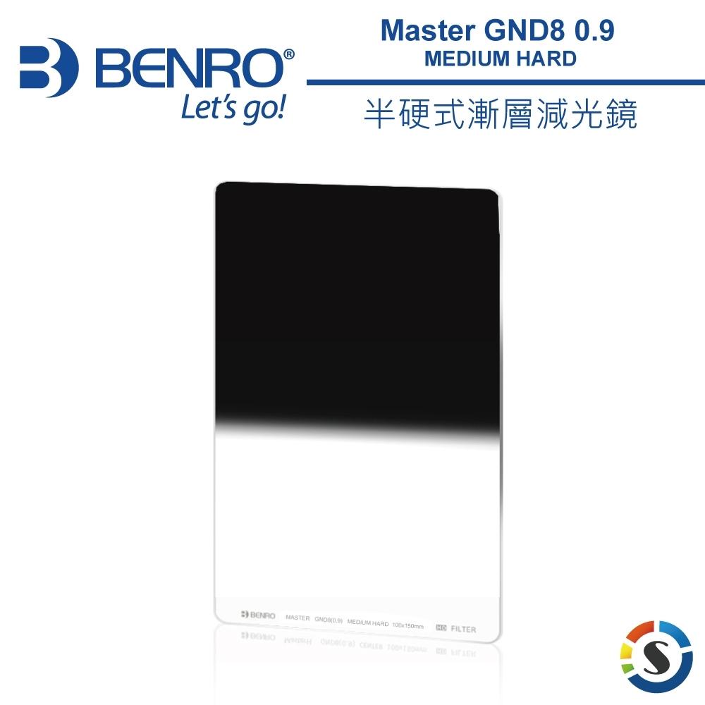 BENRO百諾 Master GND8 (0.9) MEDIUM HARD 150x100mm 半硬式漸層減光鏡