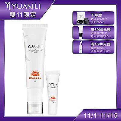 YUANLI願麗 無瑕光感修護CC精華乳升級版SPF40+++50g(加贈CC精華乳5g)