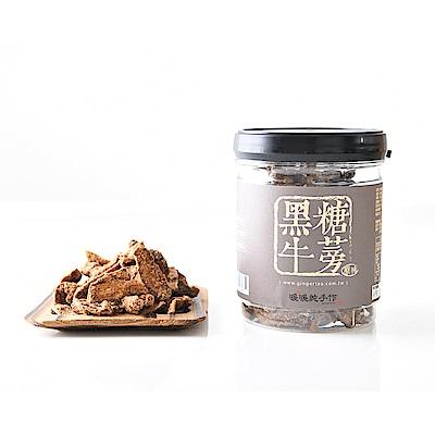 暖暖純手作 黑糖牛蒡片 (原味)150g