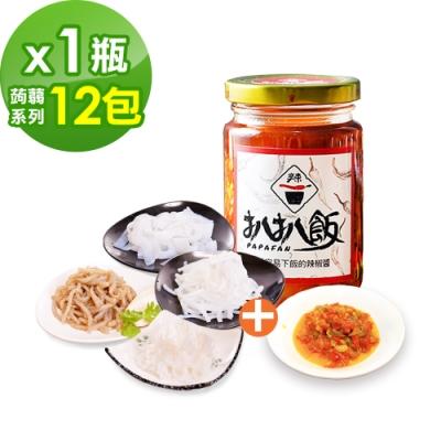 扒扒飯x樂活e棧 雙椒醬1罐+低卡蒟蒻麵任選12包