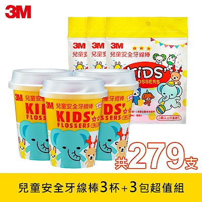3M 兒童安全牙線棒超值組(3杯+3包/279支)