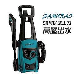 【SAMURAI 武士刀】創新雙噴頭 高壓清洗機(SR MAX)
