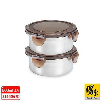 鍋寶 316不鏽鋼保鮮盒500ml2入組 EO-BVS0500Z2