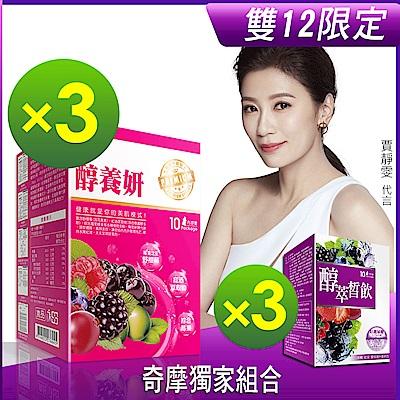 醇養妍(野櫻莓+維生素E)x3盒+醇萃皙飲(玻尿酸)x3盒