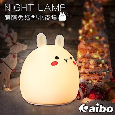 療癒系 USB充電式 萌萌兔造型小夜燈
