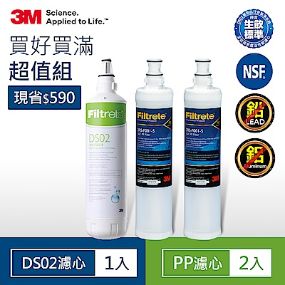 3M 極淨便捷DIY淨水器DS02替換濾心1入+3M SQC PP前置濾心2入-共3入濾心