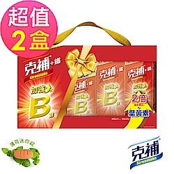 【克補鐵】B群加強錠禮盒x2盒(共360錠)-全新配方 添加葉黃素