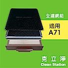 【克立淨】A71全套濾網組- HEPA濾網+複合高效濾網(高效/強效/脫臭)+2合1初濾網 6入