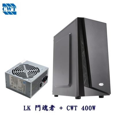 【超值組合】LK 鬥魂者  黑 電腦機殼 + CWT 僑威 400W  電源供應器