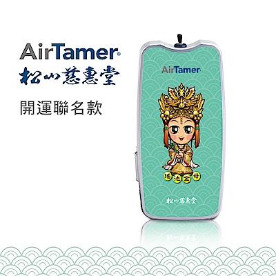 美國AirTamer 個人負離子空氣清淨機A310─綠(松山慈惠堂開運聯名款)