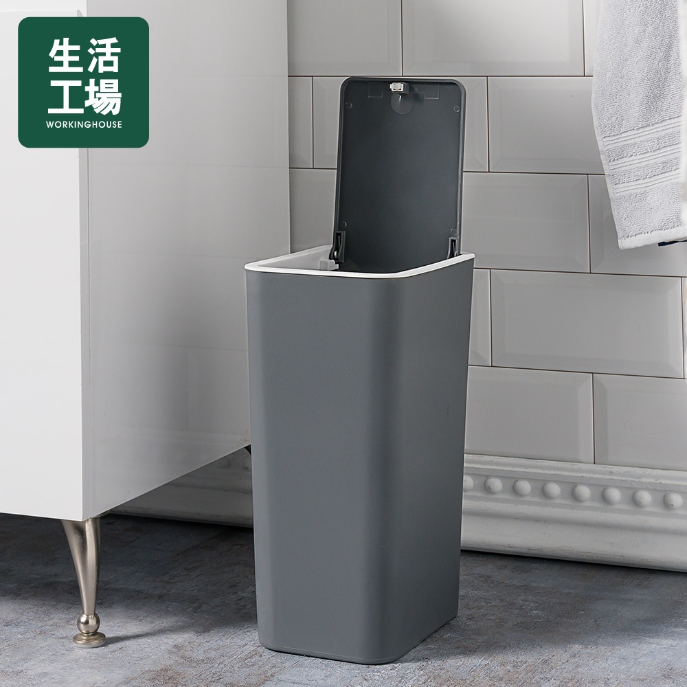 【週年慶倒數↗全館限時8折起-生活工場】Corner按壓垃圾桶9L-灰