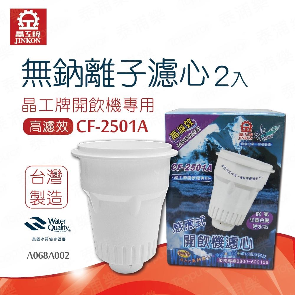 【晶工牌】無鈉離子濾心CF2501A(2入)高濾效(A068A002)