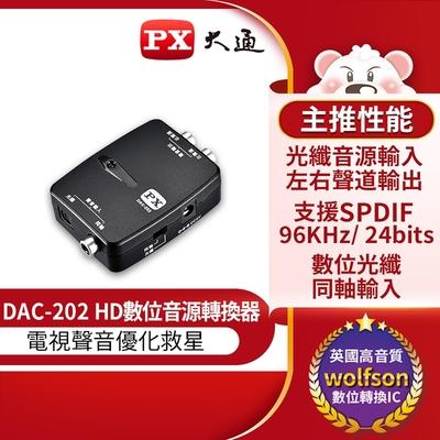 PX大通HD高畫質數位音源轉換器(數位光纖/同軸輸入)DAC-202