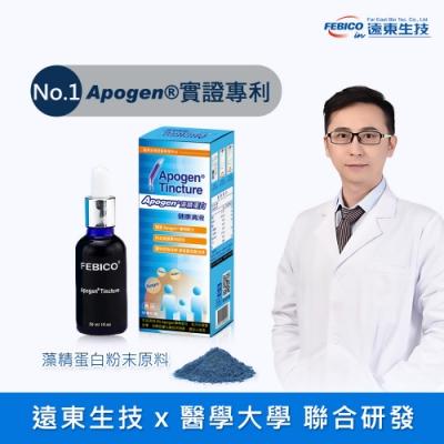 【遠東生技】Apogen藻精蛋白健康滴液 (30毫升/瓶)