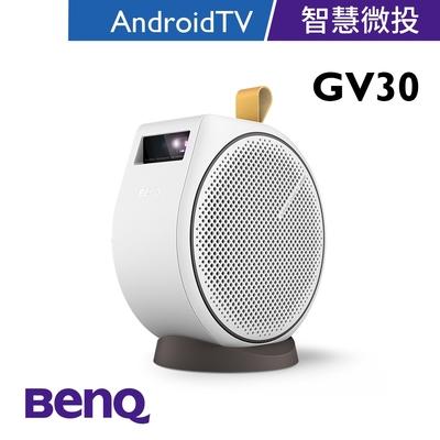 BenQ AndroidTV智慧微型投影機GV30(300流明)