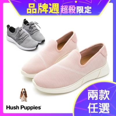 [品牌週限定] Hush Puppies 超人氣輕量休閒便鞋-兩款任選