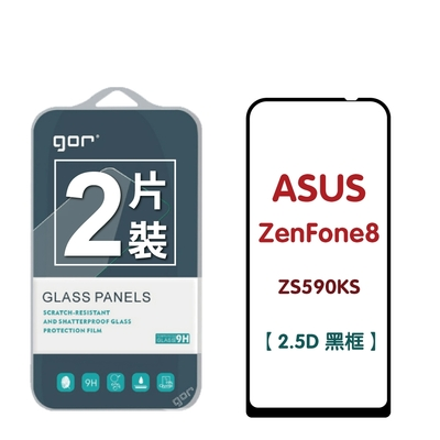 GOR 華碩 ASUS ZenFone8 ZS590KS 滿版鋼化玻璃保護貼 2.5D滿版2片裝