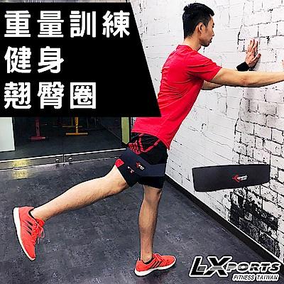 LEXPORTS 重量訓練健身翹臀圈-2入-時尚黑2.0-進階版