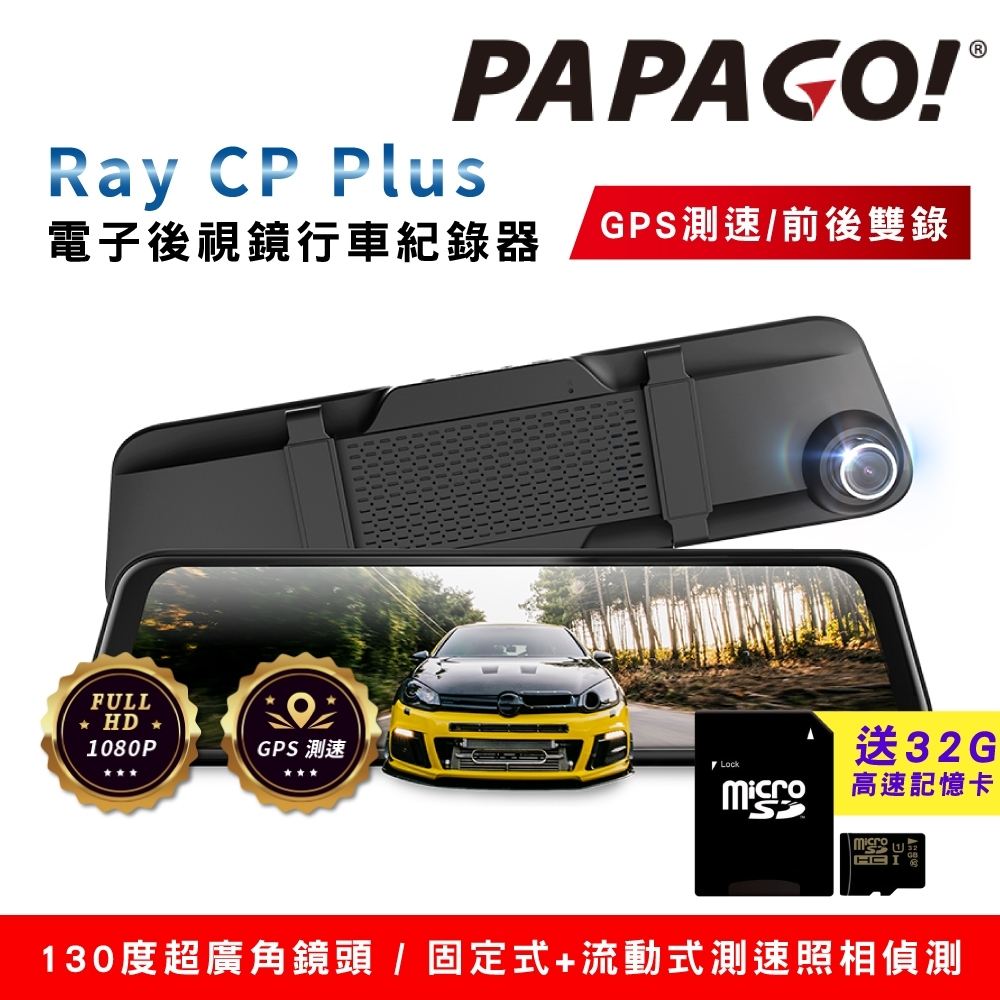 PAPAGO! Ray CP Plus 1080P前後雙錄電子後視鏡行車紀錄器(GPS測速/超廣角)~急
