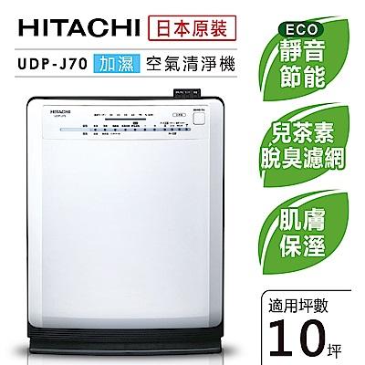 日立HITACHI 日本原裝輕巧型清淨機10坪內適用 UDP-J70