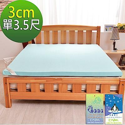 LooCa|單大3.5尺|日本大和涼感3cm全記憶床墊