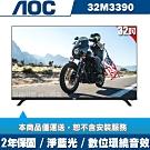 美國AOC 32吋LED液晶顯示器+視訊盒32M3390