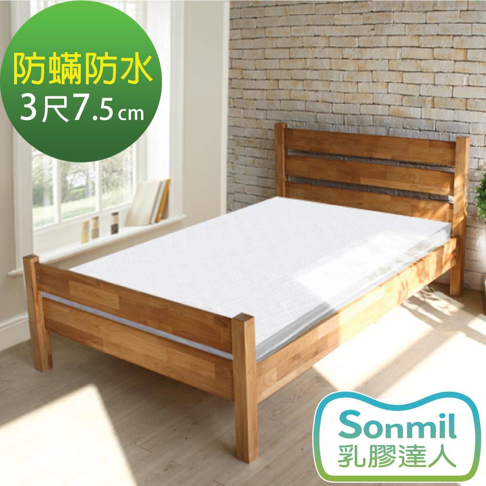 Sonmil乳膠床墊 單人3尺 7.5cm乳膠床墊 防蟎防水