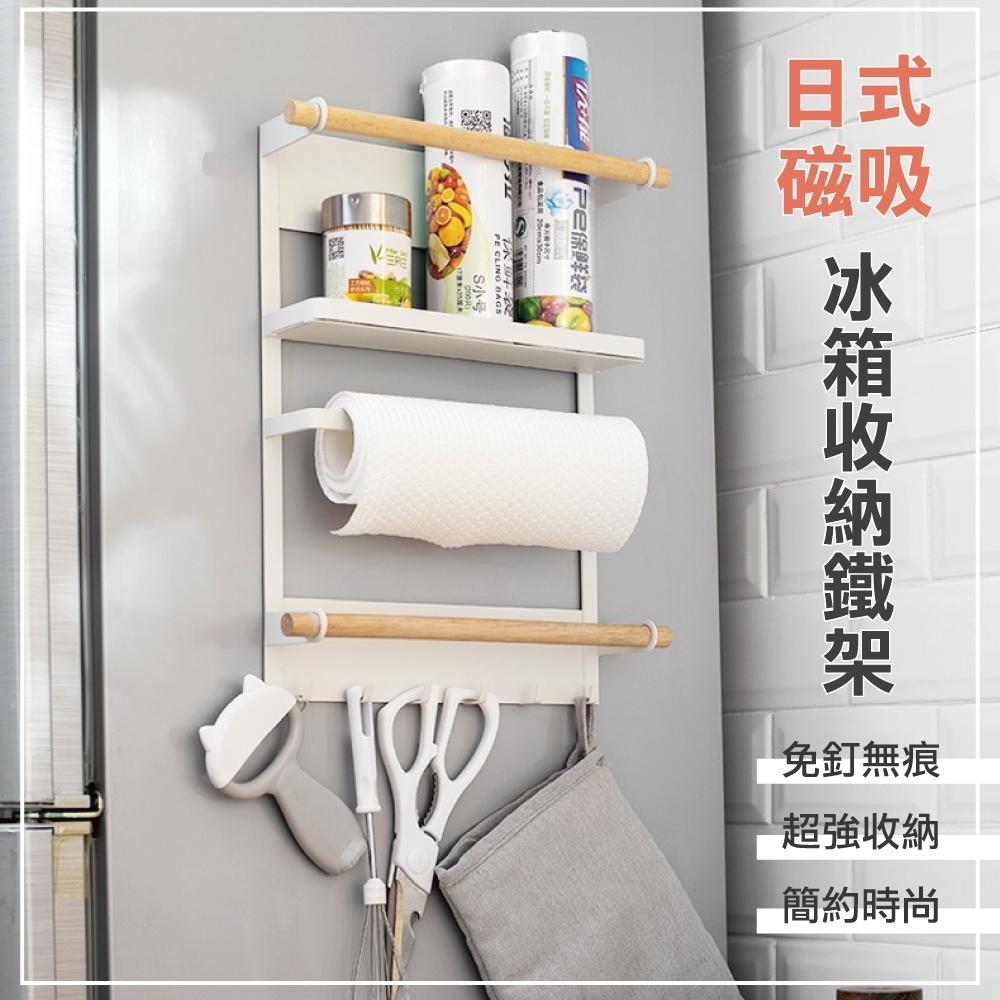 日式多功能磁吸廚房收納架 瓶罐/衛生紙冰箱置物架