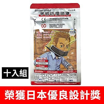【防災專家】十入組 榮獲日本優良設計獎 火災防煙頭罩 防煙 面罩