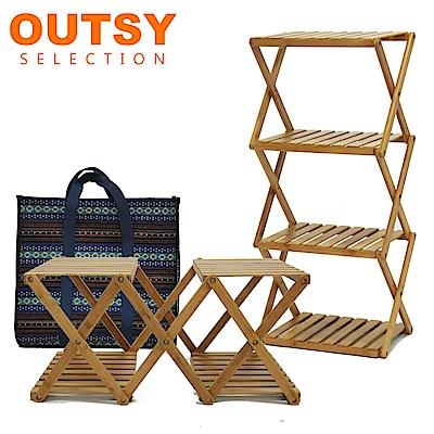 【OUTSY嚴選】樂活竹製四層架 直立橫放兩用