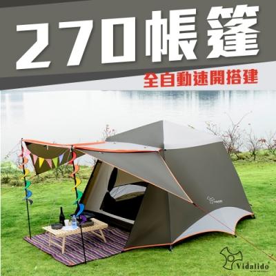 【Vidalido】270全自動速開帳篷 户外雙層 4人家庭帳 防雨加厚露營帳
