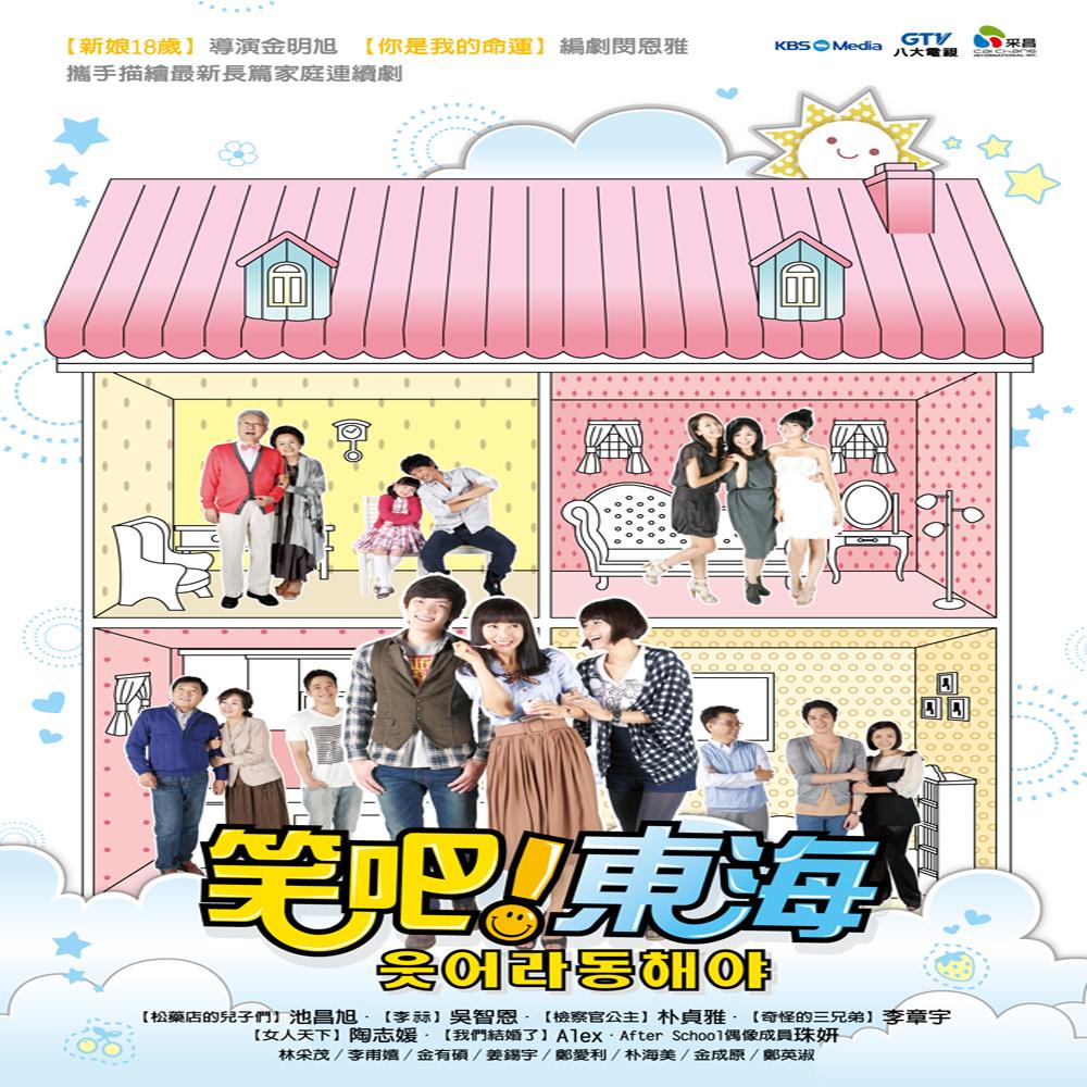 笑吧東海 01-40 DVD