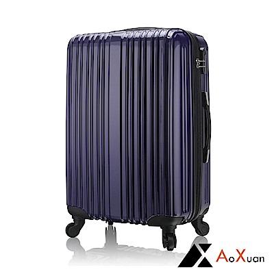 AoXuan 20吋行李箱 PC硬殼旅行箱 登機箱 瘋狂旅行(海軍藍)
