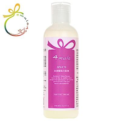 4mula 膚慕蕾 髮絲潔淨系列 柔潤豐盈洗髮精 (250ml)