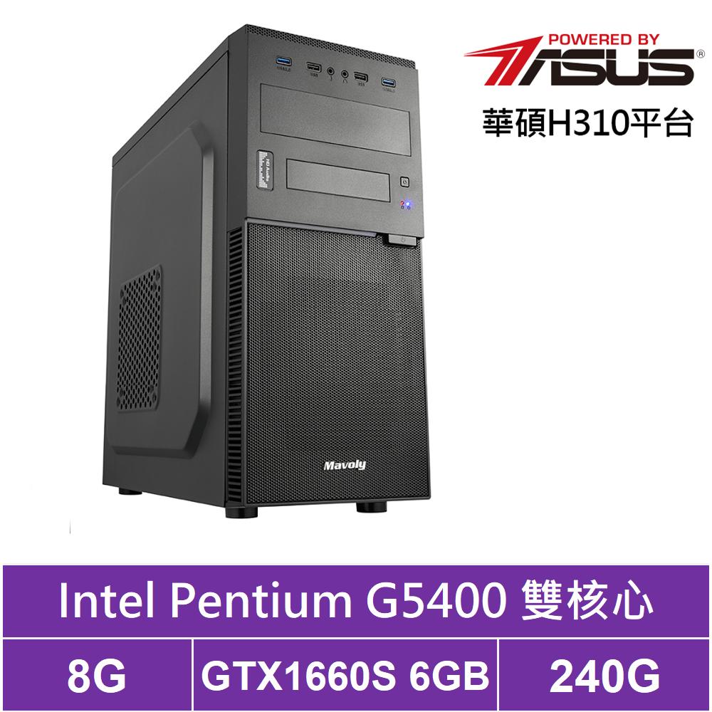 華碩H310平台[獸神鬥士]雙核GTX1660S獨顯電玩機