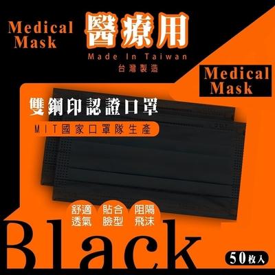 清新宣言 雙鋼印拋棄式成人醫用口罩-穩重黑(50入x4盒)