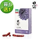 (即期品)買一送一【日濢Tsuie】益舒眠膠囊(30顆/盒) 效期2019/07/31