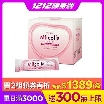 買2組領券折220 三得利 Milcolla 蜜露珂娜膠原蛋白粉(30日份/盒) (隨機加贈隨身包x1)