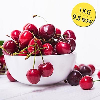 【愛上水果 】空運華盛頓櫻桃9.5R禮盒1kg